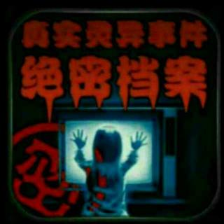 中国灵异档案278