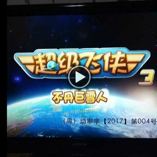 超级飞侠3之不丹巨雪人⛄