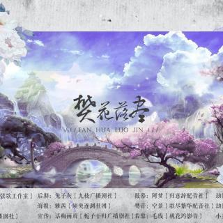 全一期古风玄幻BG广播剧《樊花落尽》