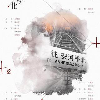 全一期青春校园言情广播剧《安河桥北》【胡里根】
