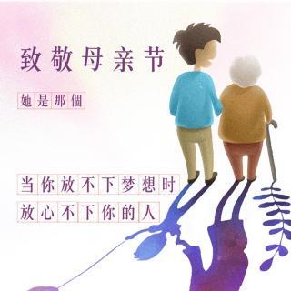 No.102【英语版母亲节特辑】母亲的爱——吴彤(二)