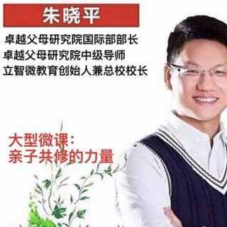 朱晓平: 亲子共修的力量