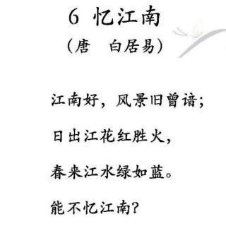 玮圻读唐诗《忆江南》 唐 · 白居易 20170517