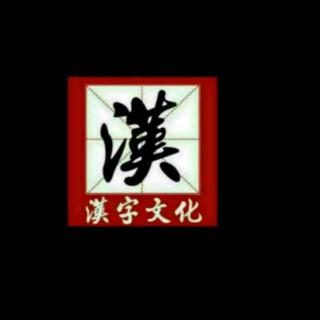 汉字学习 65【五脏】