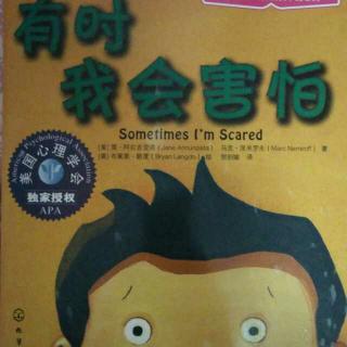 20170523《有时我会害怕》
