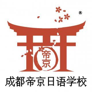 大日帝京版单词2