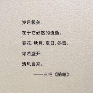 那些你读过令人感动的诗——第二辑