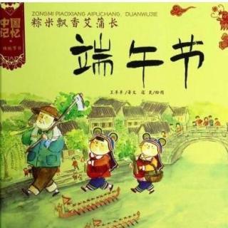 端午节绘本——粽米飘香艾蒲长