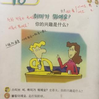 快乐韩国语 第10课课文 취미가 뭐예요?你的兴趣是什么?