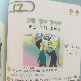 快乐韩国语 第12课 那么,我们一起走吧