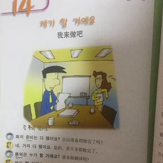快乐韩国语 第14课 我来做吧