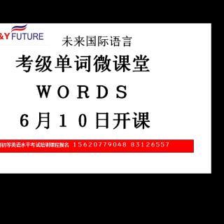 未来英语等级考试单词第一讲