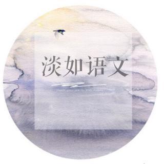 【语文阅读拉网式复习】考前开学前回温必听 @淡如语文