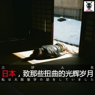 三好人生 – 日本,致那些扭曲的光辉岁月