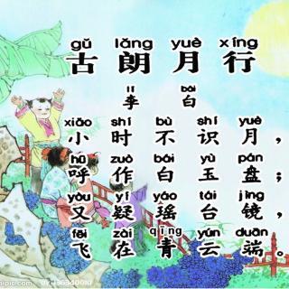 玮圻读唐诗 《古朗月行》1  唐 · 李白 (姐姐带读弟弟跟读)