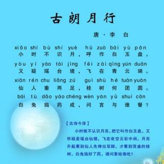 玮圻读唐诗 《古朗月行》 唐 · 李白