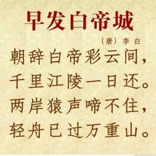 玮圻读唐诗 《早发白帝城》 唐 · 李白