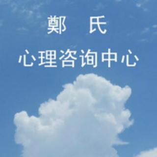 《强迫症康复之观念篇》鄭氏上海心理咨询网 任老师