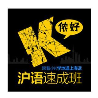 【沪语朗诵】再别康桥~作者:徐志摩