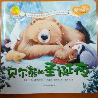 贝尔熊的圣诞节