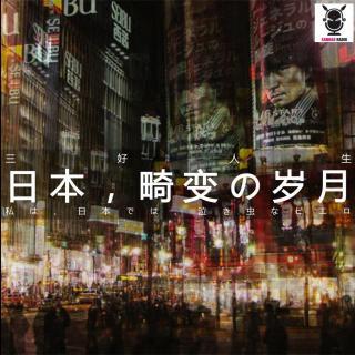 三好人生 – 日本,畸变の岁月