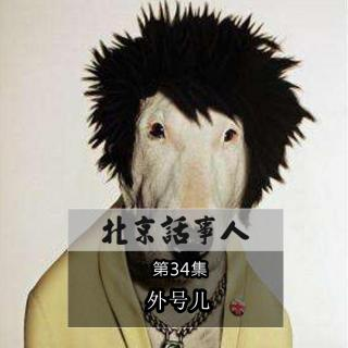 外号儿 - 北京话事人34