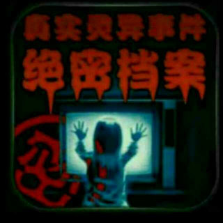 中国灵异档案280
