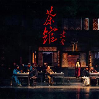 茶馆-第三幕