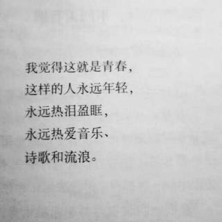 愿我们永远年轻,永远热泪盈眶