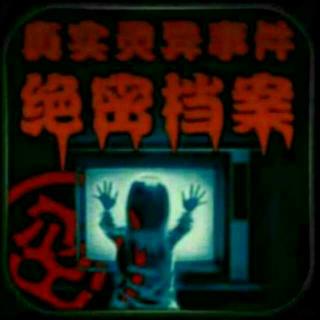 中国灵异档案282