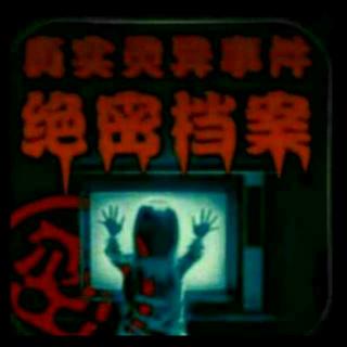 中国灵异档案285