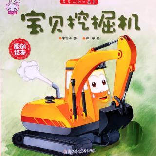 工程车系列-宝贝挖掘机