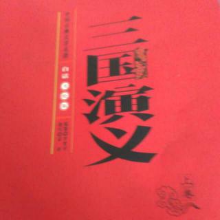 评书《三国演义》第一回《宴桃园三英结义,鞭督邮刘备挂冠》