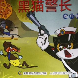 20170624黑猫警长之痛歼搬仓鼠
