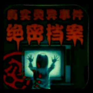 中国灵异档案287