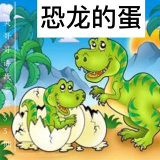 """精灵哥哥讲故事第33期""""恐龙的蛋"""""""