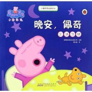 477【绘本故事】晚安,佩奇
