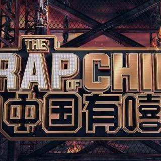 中國有嘻哈?!