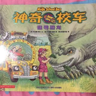 神奇校车-追寻恐龙