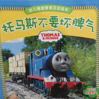 托马斯不要坏皮气