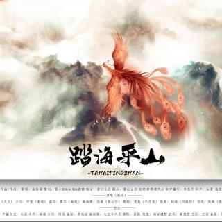 秦时明月·踏海平山(10个词作+9个汉子唱)一首荡气回肠的古风歌