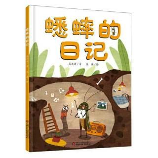 【九儿故事屋🐮】4《蟋蟀的日记》