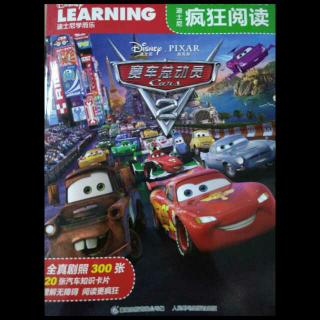 迪士尼疯狂阅读-赛车总动员 上