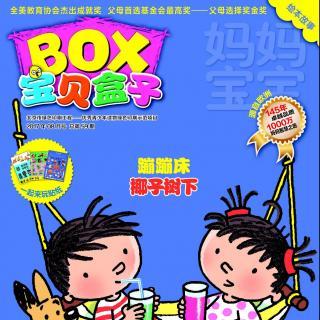 BOX寶貝盒子--蹦蹦床