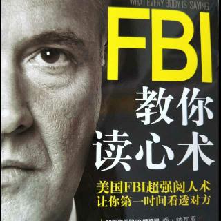 FBI教你读心术——我的身体会说话(七)