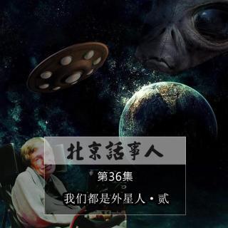 我们都是外星人·贰 - 北京话事人36