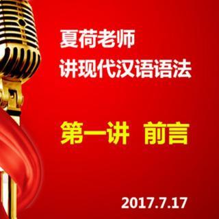 夏荷老师讲现代汉语语法——第一讲 前言