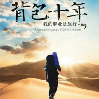 🍃背包十年(2001)/小鹏