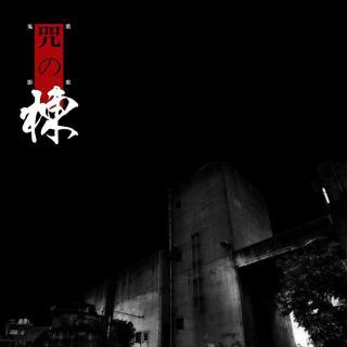 咒之栋 Part5——鬼影重重