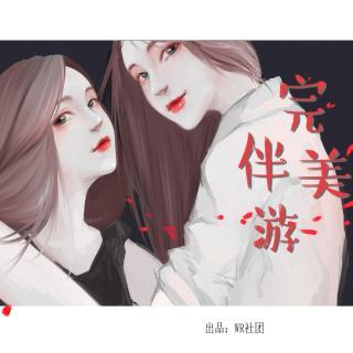 【WR出品】全一期现代温馨剧《完美伴游》
